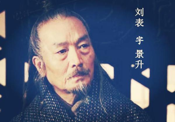 三国初期的刘表为何没有成为霸者
