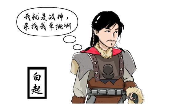 为什么秦襄王不重用白起