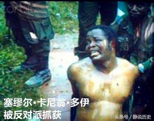 """此人29岁靠10个手下兵变 """"黄袍加身""""当了总统 39岁被折磨致死"""