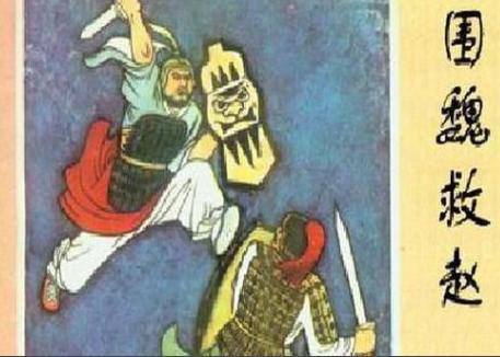 三十六计中出自于桂陵之战的一种智谋——围魏救赵