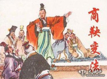秦惠文王为什么非要杀死商鞅呢