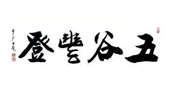 清朝皇帝个个爱书法 谁的书法更胜一筹