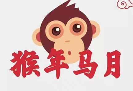 """成语""""猴年马月""""中的""""马月"""" 指的是几月份?多少年出现一次?"""
